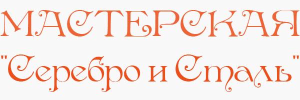 """Ювелирная мастерская """"Серебро и Сталь"""""""